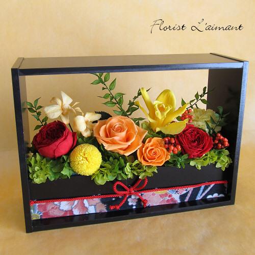 敬老の日のプリザーブドフラワー 人気3位 花宴(オレンジ)